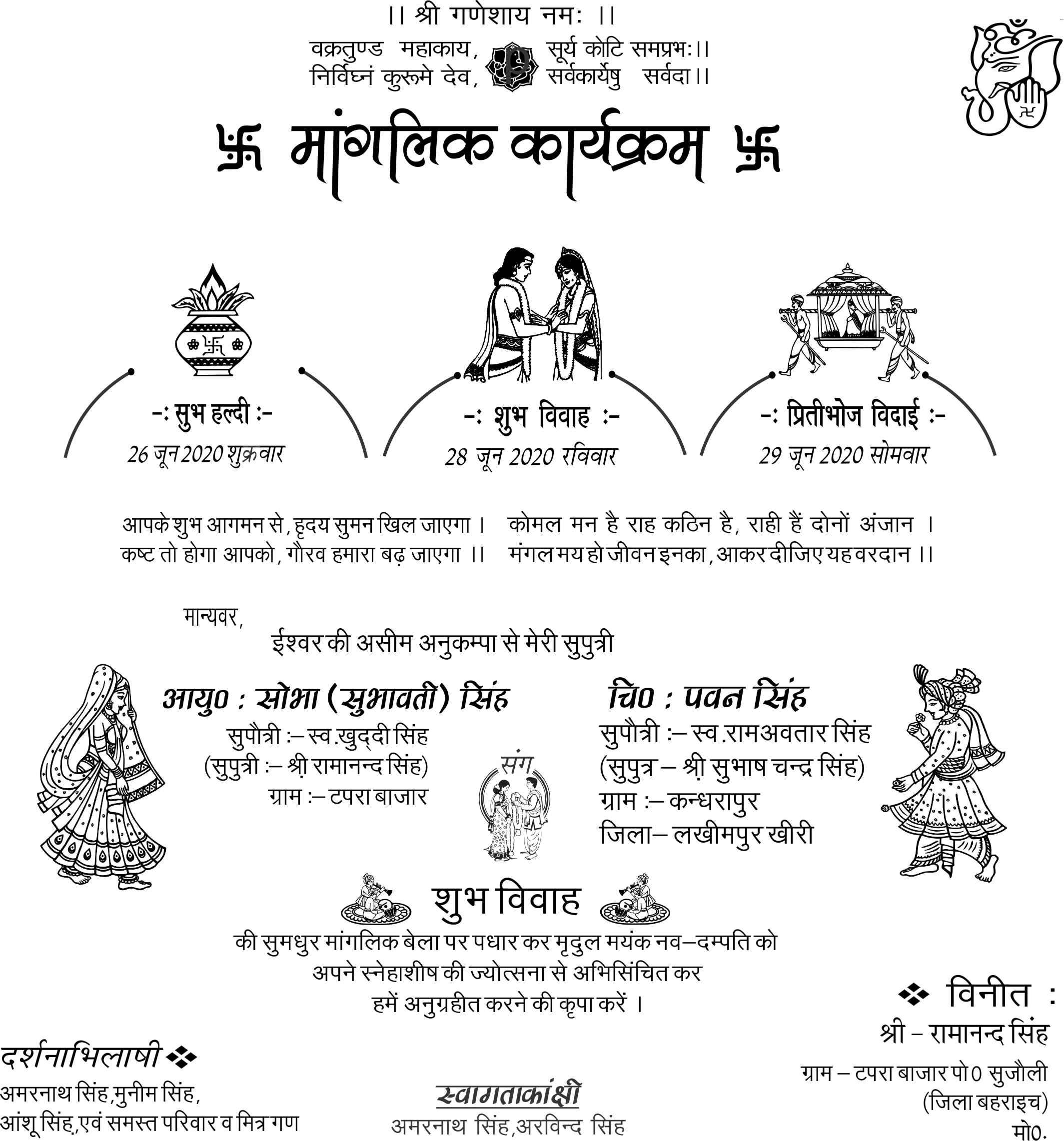 shadi card matter download (hindi)