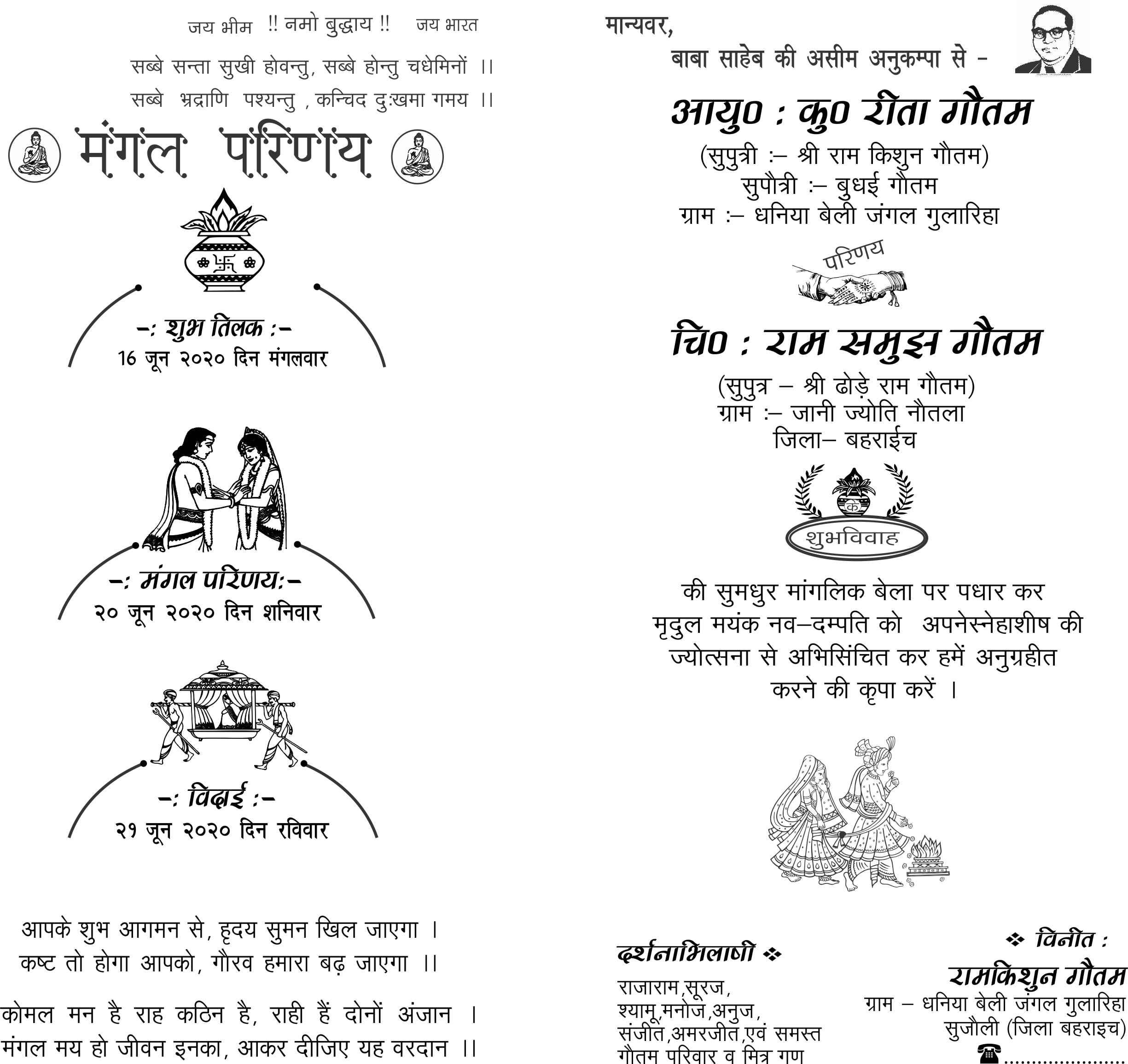 goutam wedding card matter download 3 foldar