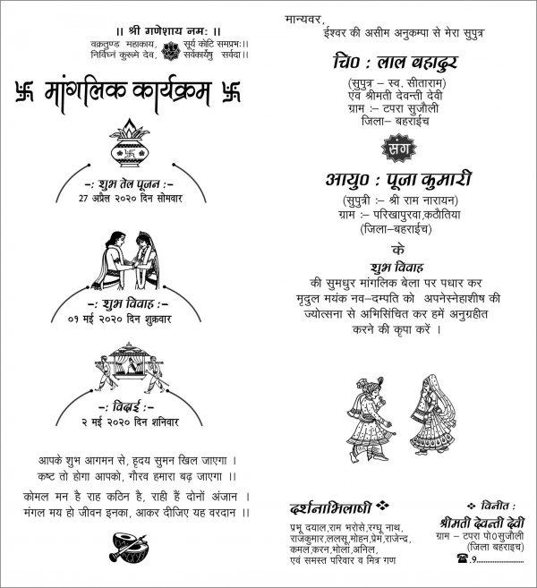 shadi card matter download in hindi