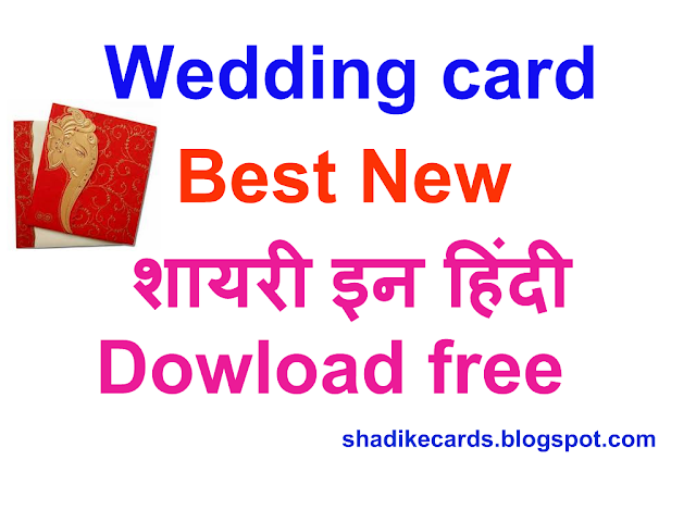 Best Wedding Card Shayari In Hindi Me