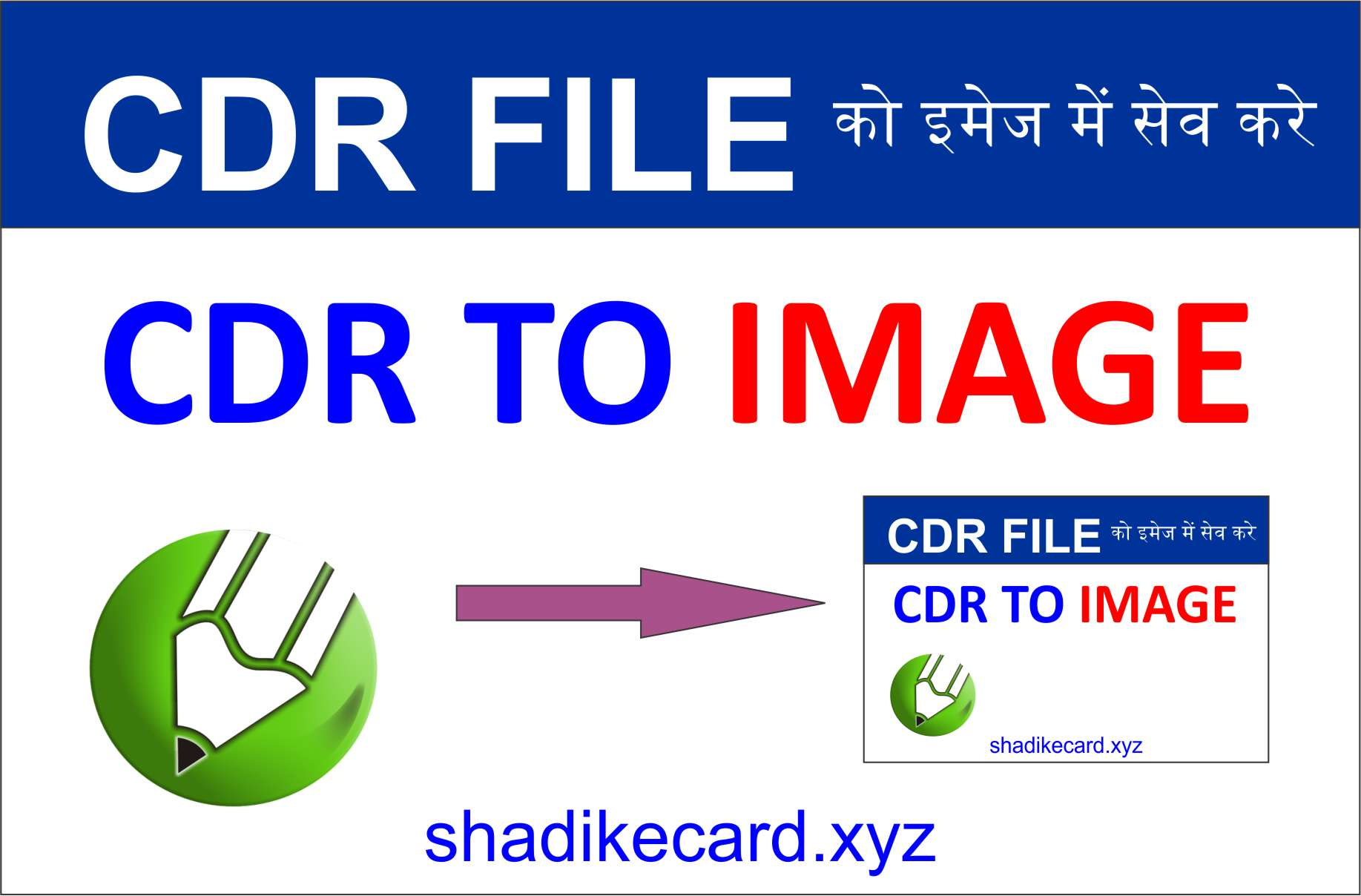 how to convert CDR to Image (cdr to image ) in hindi