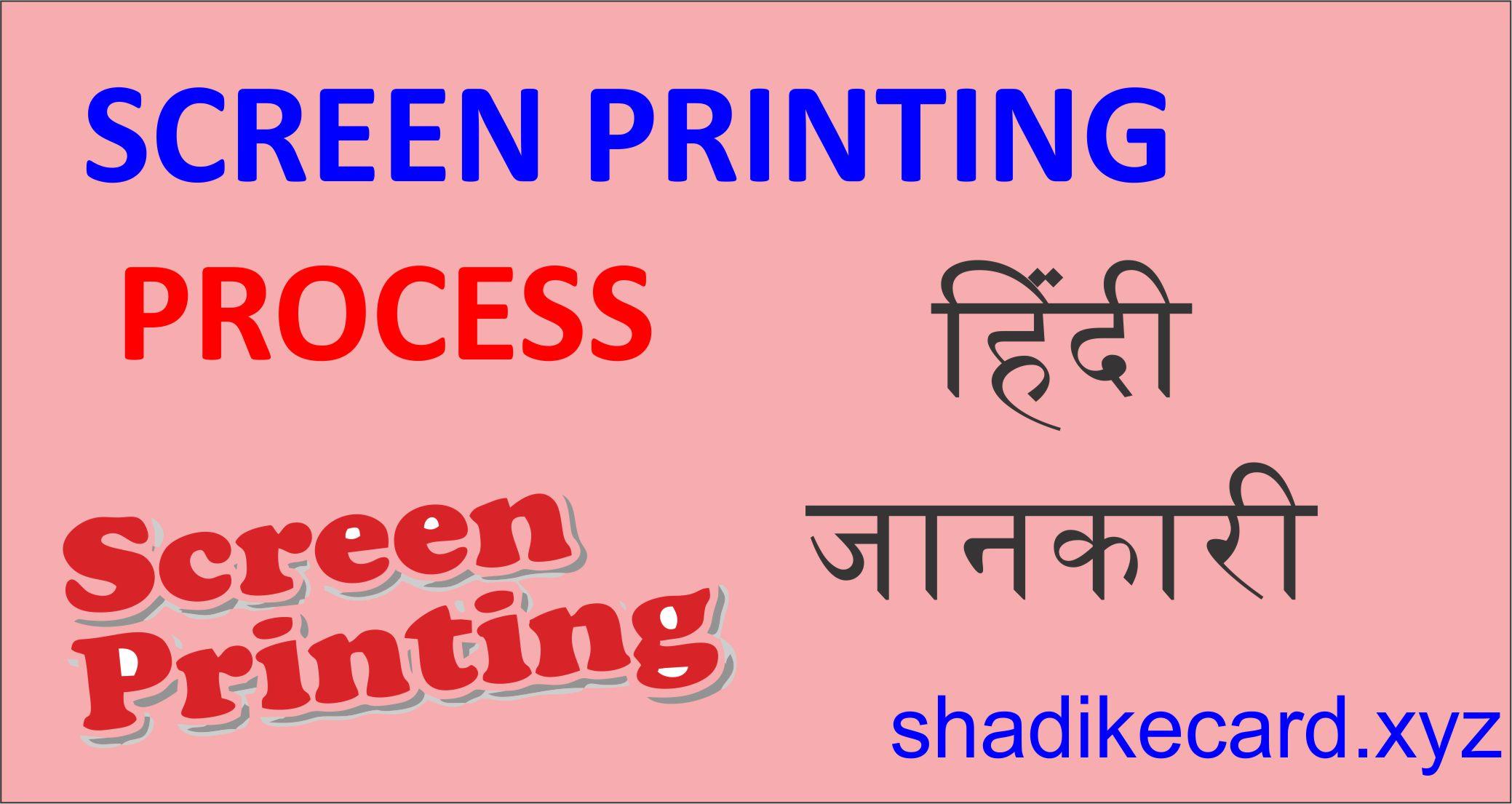 SCREEN PRINTING PROCESS IN (HINDI)
